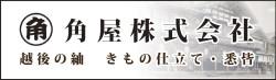 角屋株式会社